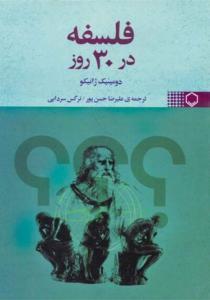 فلسفه در 30 روز اثر دومینیک ژانیکو ترجمه علیرضا حسن پور و نرگس سردابی